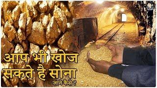 आप भी खोज सकते है सोना जाने कैसे // How To Find Gold // How Metal Detector Finds Gold // Gold Mines
