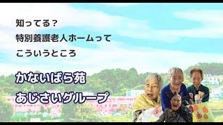 【知ってる?特別養護老人ホームってこういう所】あじさいグループ