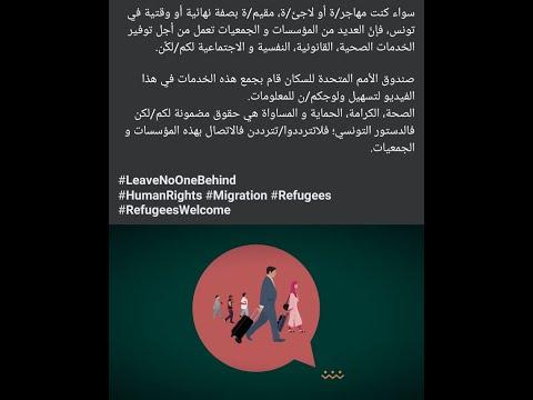 مهاجر/ة أو لاجئ/ة : إليكٌن / كم الخدمات والرعاية المتاحة