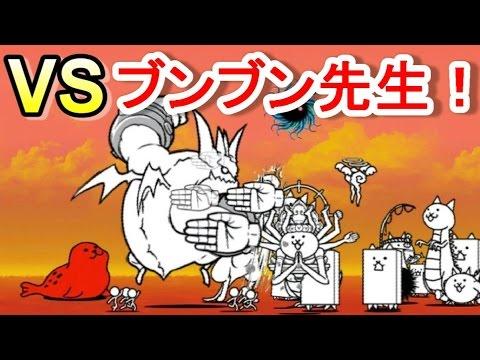 【VSブンブン先生!ガチで挑む!】にゃんこ大戦争をゲーム実況プレイ!