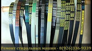 ремонт стиральных машин на сайте www.mosremstir.narod.ru.wmv(, 2011-06-12T08:37:06.000Z)