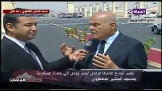 عمل حاجات مش معقولة.. مجدى يعقوب: زويل أحدث ثورة علمية وعلى الشعب إدراك ذلك (فيديو)