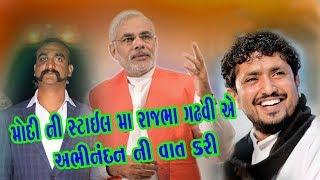 Rajbha Gadhvi | Narendra Modi | Abhinandan Antarjal Dayro