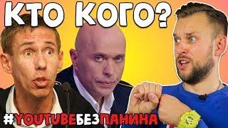 Алексей Панин приставал к Дружко и осквернил YouTube / ДОЗОРЦЕВ В ТРЕНДЕ