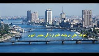 الطقس اليوم في مصر الثلاثاء  25 أكتوبر 2016: العظمى بالقاهرة 27.. الطقس اليوم جنوباً مائل للحرارة معتدل شمالاً