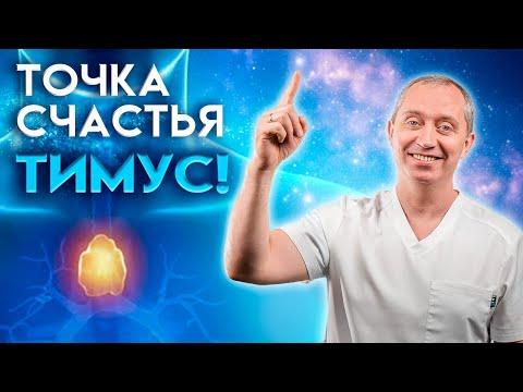Дыхательные практики от Шишонина. Видео 3 – Вся правда о вилочковой железе