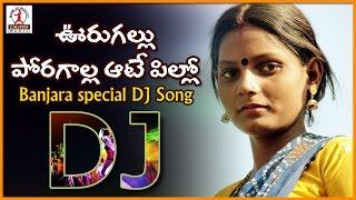 Orugallu Poragalla Aate Pillo Telugu Song | Telangana  Folk Dj Songs | Lalitha Audios And Videos