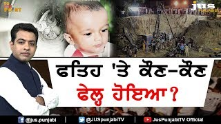 Why Politics on Fatehveer's Rescue Operation ? || To The Point || KP Singh || Jus Punjabi