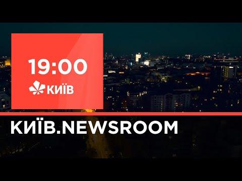 Київ.NewsRoom 19:00 випуск за 15 ciчня 2021