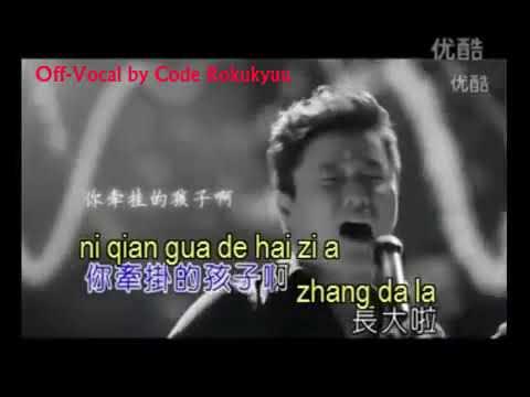 FU QIN - Karaoke Instrumental with Pinyin Lyric - Code Rokukyuu Collection