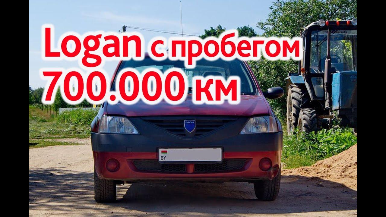 Logan и 700.000 км: развалина или машина?