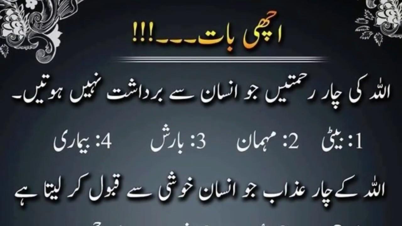 Quote Islamic In Urdu - Gambar Islami