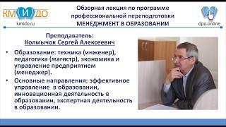Обзорная лекция по программе профессиональной переподготовки