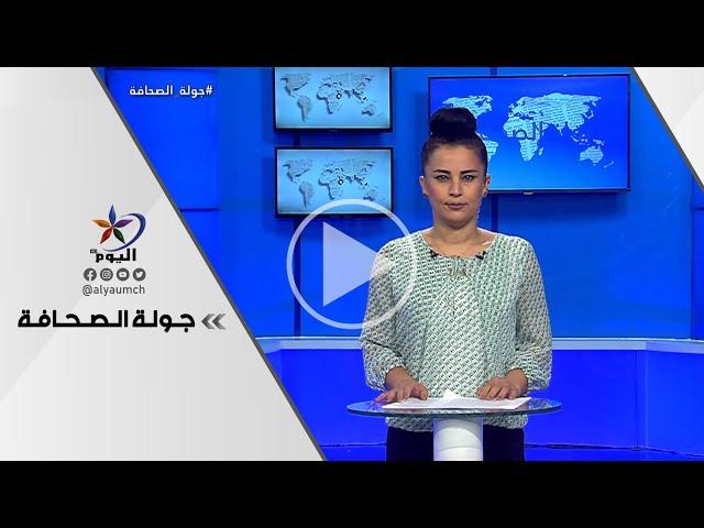 جولة الصحافة   قناة اليوم 11-09-2021