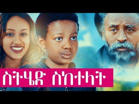 ስትሄድ ስከተላት -  Ethiopian Movie Sethed Seketelat - 2019 ሙሉፊልም