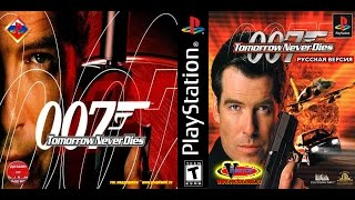 007 - Tomorrow Never Dies [Vector] [Full Rus]