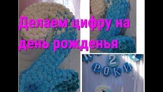 Как сделать объемную цифру 2 на день рождения из салфеток для фотосесии 410 цветочков/DIY
