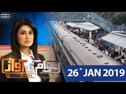Tajawazat ke khilaf Operation   Awam Ki Awaz   SAMAA TV   January 26, 2019