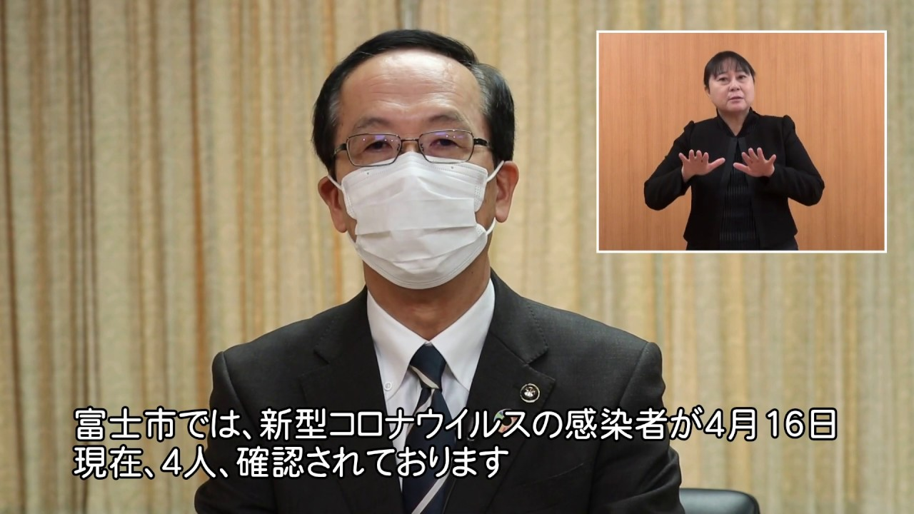 市 者 富士 コロナ 感染 【静岡コロナ】静岡県富士市で新型コロナウイルス感染者が確認される