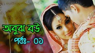 Obujh Bou Part:-01   অবুঝ বউ পর্বঃ-০১   Best Romantic Love Story Between Husband & Wife