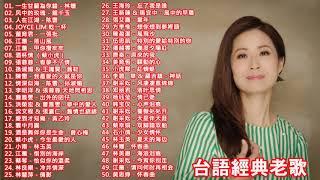[50首精選台語歌] 高音質 立體聲 歌詞版 好歌一聽就一輩子(百聽不膩) 經典懷舊老歌 聽出好心情 - 熱滾滾經典舞曲 歌曲品質保證 一起聽出好心情 ❤ Taiwanese Clasic Songs