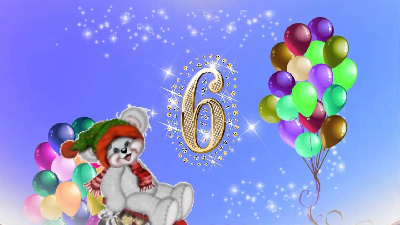 открытки с днем рождения мальчику 6 лет прикольные