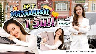 LEXUS BANGKOK Ep.7 | ใช้ชีวิตบนรถ 1 วัน กับเชอรีน