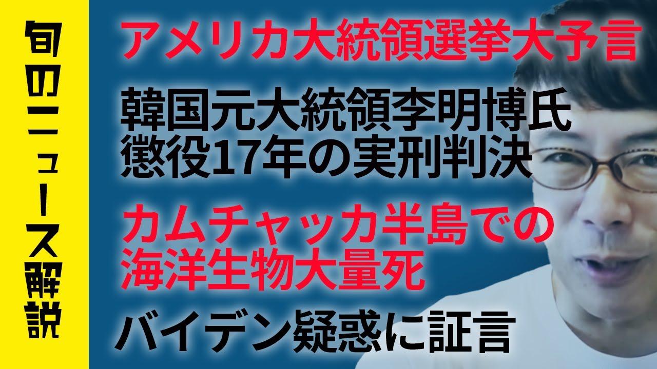 アメリカ大統領選挙に関する大予言予告!韓国元大統領李明博氏懲役17年の実刑判決!カムチャッカ半島での海洋生物大量死!バイデン疑惑に新証言等、旬のニュースをまとめて解説│上念司チャンネル ニュースの虎側