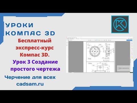 Как работать в компасе 3d v17 видео уроки