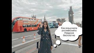 БЕСПЛАТНЫЕ КУРСЫ АНГЛИЙСКОГО В ЛОНДОНЕ!