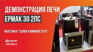 Печь Ермак 30 2ПС с закрытой каменкой САЛОН КАМИНОВ 2015(, 2015-04-06T05:42:18.000Z)