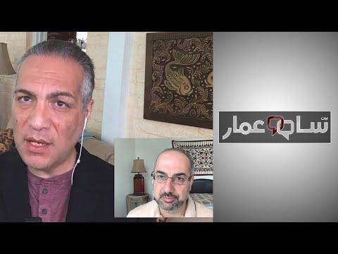 سام وعمار يحللان صورة اليهود في الا?دب العربي  - 21:59-2020 / 5 / 22
