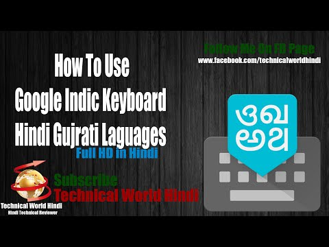 How To Type Hindi Gujrati & More Indian Regional Languages in Android phone.