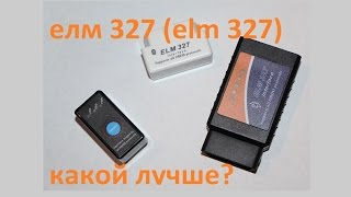 елм 327 який краще (elm 327 Bluetooth або Wi-Fi, 1.5 або 2.1)