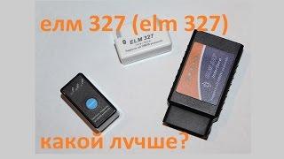 елм 327 какой лучше (elm 327 Bluetooth или Wi-Fi, 1.5 или 2.1)