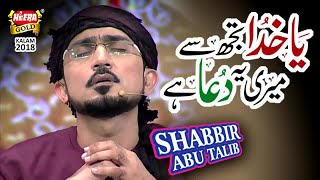 Shabbir Abu Talib - Ya Khuda Tujhse Meri Dua Hai - New Naat 2018 - Heera Gold