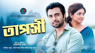 Taposhi   তাপসী   Apurba   Sohana Saba   Romantic New Bangla Natok 2020   Protune Theatre Box