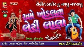 ROHIT THAKOR Ame Khodal Na Leri Lala | Dj Non Stop | Part 2 | Full | RDC Gujarati