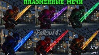 Fallout 4 Плазменные мечи