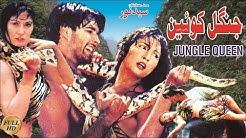 JUNGLE QUEEN (2000) - SAIMA, MOAMAR RANA, KHUSHBOO, RAMBO - OFFICIAL PAKISTANI MOVIE