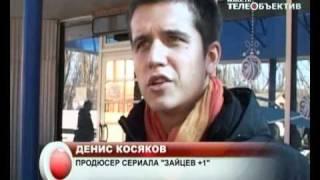 """Новый комедийный сериал """"Зайцев +1"""""""