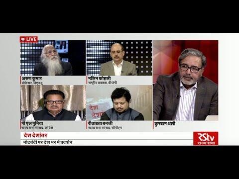 Desh Deshantar: Protests over Demonetisation | नोटबंदी और आक्रोश दिवस- क्या रहा असर
