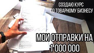 Заработок через интернет на товарном бизнесе. На примере Казахстана