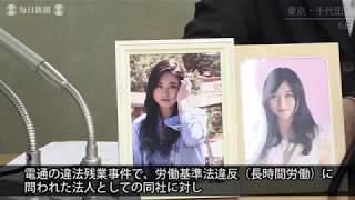 過労自殺・東京簡裁が電通に罰金50万円の判決