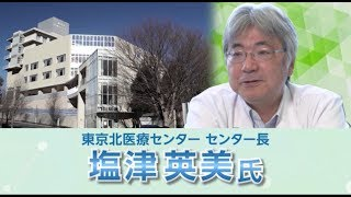 【応援メッセージ】塩津 英美さん(東京北医療センター・センター長)