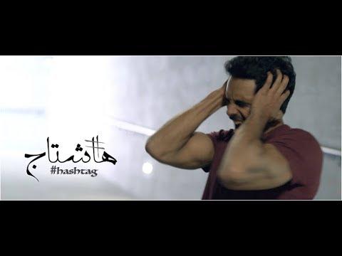 هاشتاج  - Hashtag   عمر شرقي Omar Sharky