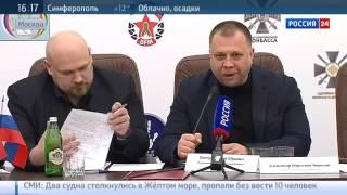 Международная конференция при поддержке Союза Добровольцев Донбасса. Россия 24