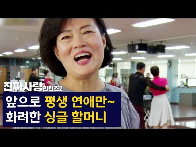 앞으로 평생 연애만~ 화려한 싱글 할머니 [진짜사랑 리턴즈2 16-2]