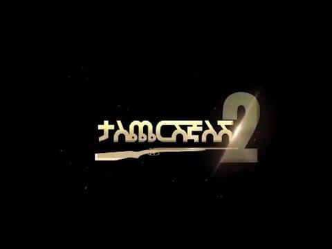 Tascherishignalesh 2 - ታስጨርሺኛለሽ 2 - Trailer