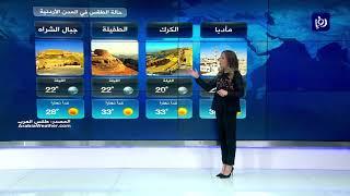 النشرة الجوية الأردنية من رؤيا 25-8-2019 | Jordan Weather